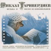 Mikael Tariverdiev
