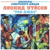 Пионеры советского джаза - Леонид Утёсов - Теа Джаз