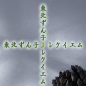 東北ずん子・レクイエム (feat. 東北ずん子) - Single