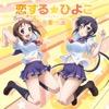 恋する☆ひよこ - Single
