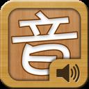 Pinyin Teacher
