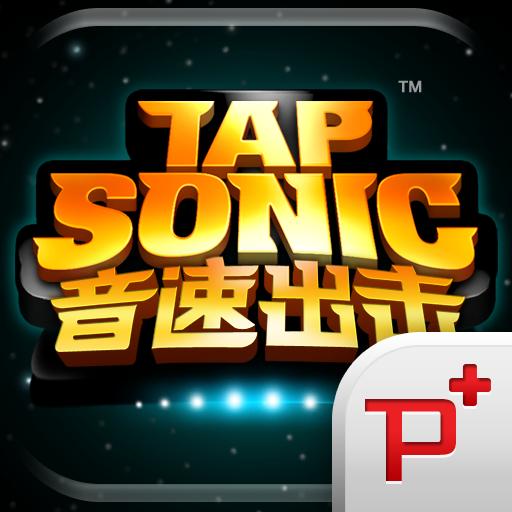 音速出击TAP SONIC 【音乐游戏】