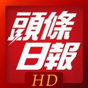 頭條日報高清版 for iPad
