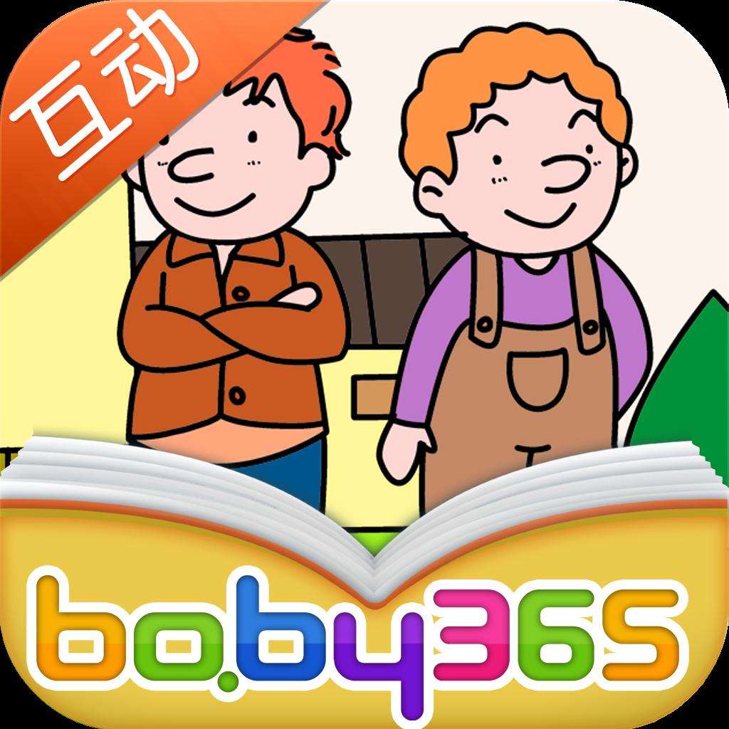 莱特兄弟小时候的故事-有声绘本-baby365
