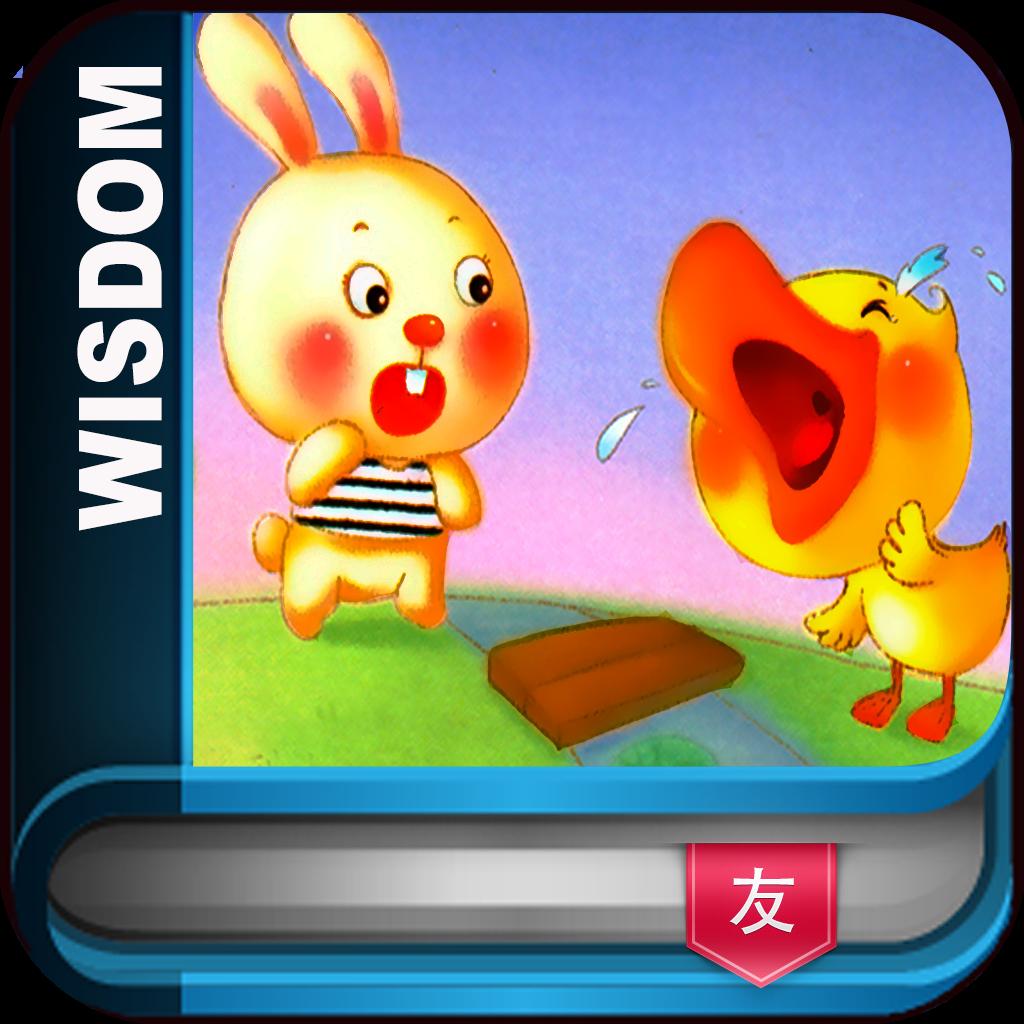 智慧谷 友情系列 迷路的小鸭子 ● 童话故事 宝宝故事