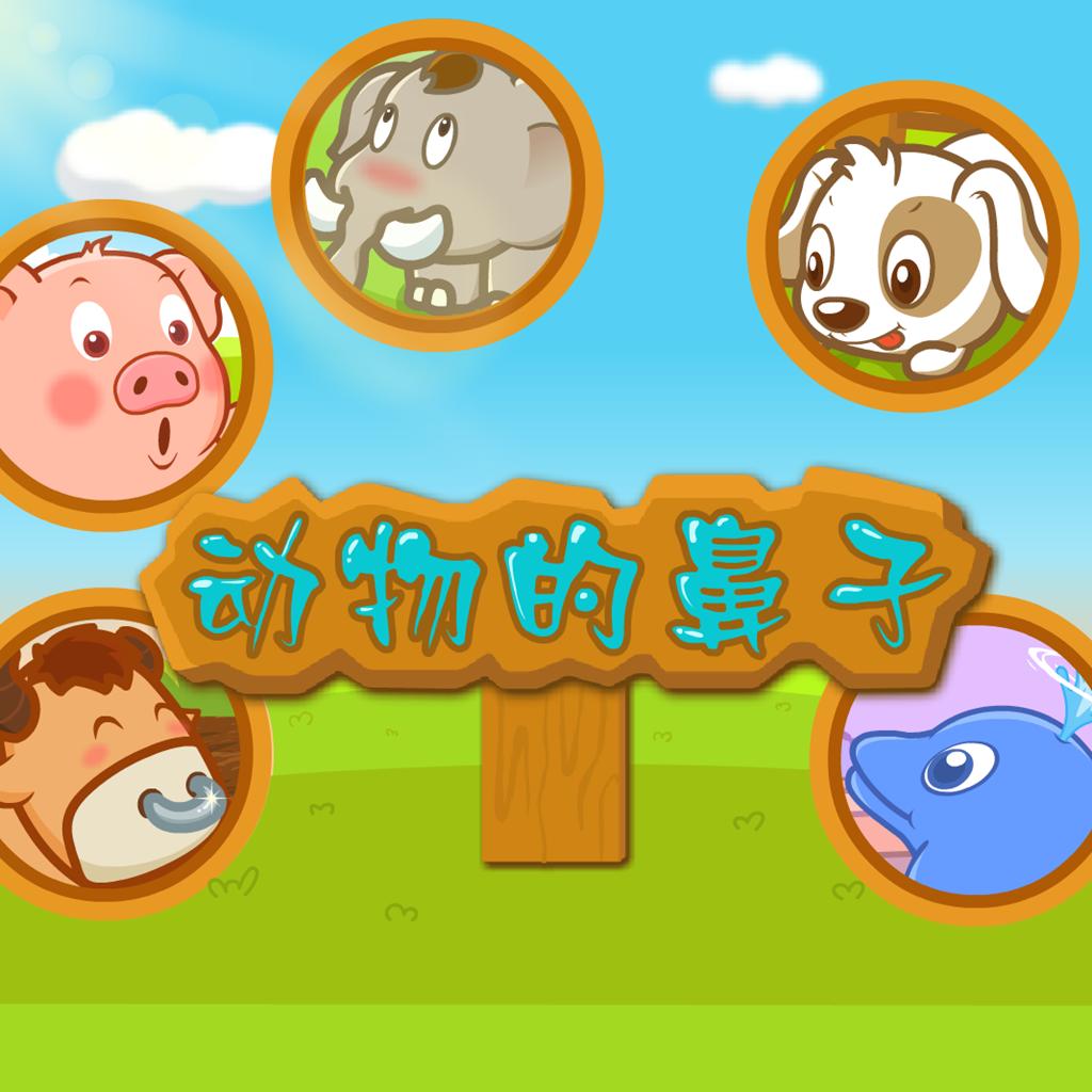 幼儿园手工动物鼻子作品