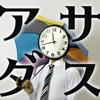お天気目覚しアプリ アサダス
