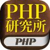 PHP研究所ストア