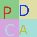 使えるPDCA