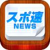 スポ速ニュース - 総合スポーツニュースアプリ - Daiki Yajima