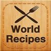 世界レシピ - クック·ワールドグルメ