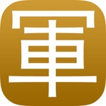 军棋 Free for iPhone / iPad