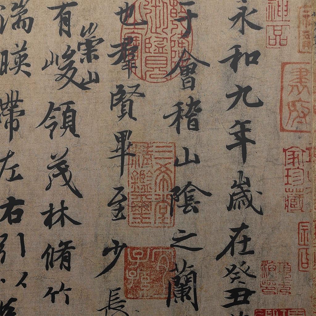 仅次于 兰亭序 的王羲之第二行书 快雪时晴帖 欣赏图片