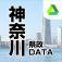 神奈川県政DATA