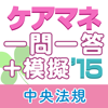 ケアマネジャー試験一問一答+模擬問題2015 - Fasteps Co., Ltd.