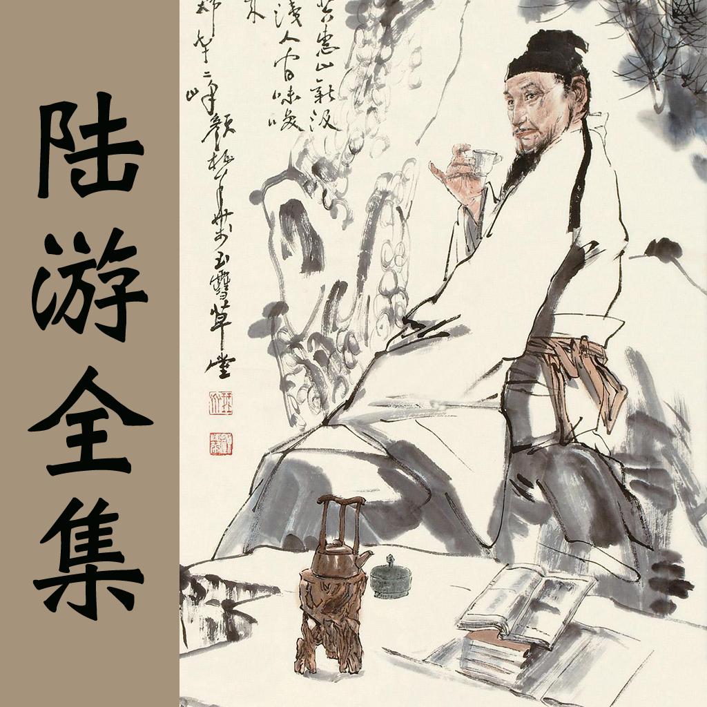 陆游全集 - 陆游古诗词全集翻译鉴赏大全