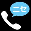 フェイク着信!(本物そっくりのニセの着信電話を偽装) - Ryota Yoshida