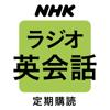 NHKラジオ ラジオ英会話 - DENTSU INC.