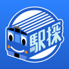 駅探 乗換案内 - Ekitan