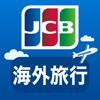 海外で使える割引情報満載! JCB海外旅行ガイド