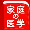 【新赤本】家庭の医学 - HOKENDOHJINSYA INC.
