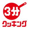 3分クッキング - KADOKAWA MAGAZINES INC