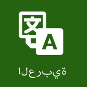 Cam Scanner and Translator Arabic Pro