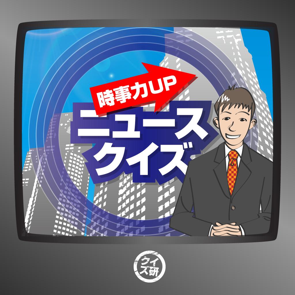 ニュースクイズ【時事力UP】 〜楽しみながらニュースをチェック!〜