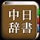 All中国語辞書