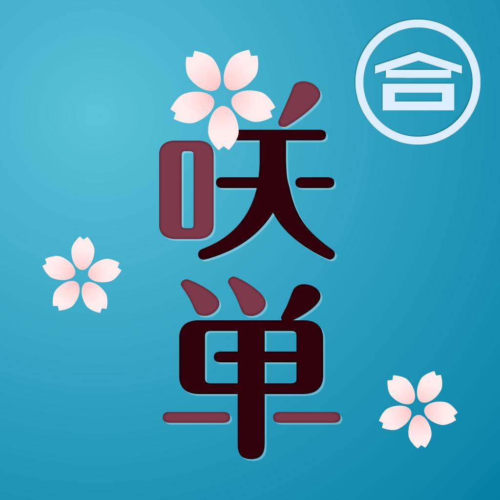 花咲く英単語