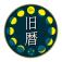 つきよみ - 旧暦と月の満ち欠け