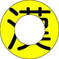漢字当て回転パズル