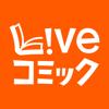 Liveコミック 無料マンガ/無料本 毎週更新! - BookLive Co., Ltd.