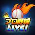 プロ野球Live!for iPad