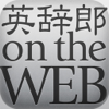 英辞郎 on the WEB for iPhone(アルク) - ALC PRESS, INC.