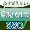 必ず覚えたい高校現代社会 380問(解説付き) - Fasteps Co., Ltd.