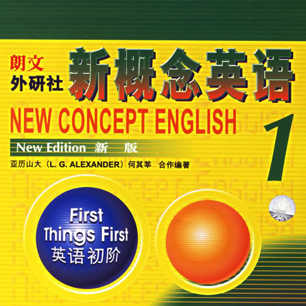 新概念英语第1册-[2014年最新版]