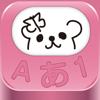 みんなの顔文字キーボード - IO Inc.