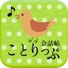 ことりっぷ 会話帖 Pro ~海外旅行会話&翻訳~ - MAPPLE ON, Co., Ltd.