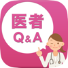 """""""医者""""に相談出来るQ&Aアプリ - ドクターズミー(Doctors Me) - Cyber Buzz, Inc."""