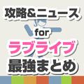 攻略ニュースまとめ速報 for スクフェス(ラブライブ!スクールアイドルフェスティバル)