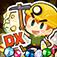 ディグディグDX(デラックス) ~簡単掘るだけ!人気のワンタップカジュアルゲーム~