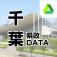 千葉県政DATA
