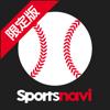 スポナビ プロ野球速報2015(期間限定版)