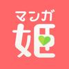【ぜんぶ無料】マンガ姫-きゅんっとする人気恋愛少女漫画、小説掲載! - Nagisa-inc.jp.