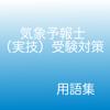 気象予報士(実技)受験対策 用語集 - Naoki Abe