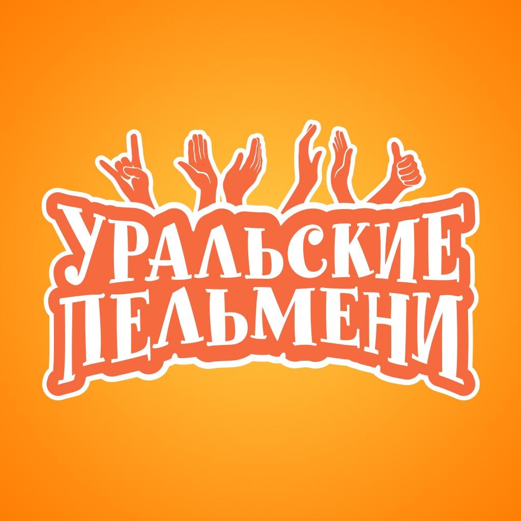 Уральские пельмени пуля 3 16 фотография