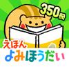 絵本が読み放題◆教育・知育アプリ「森のえほん館」無料お試しつき!こども向け