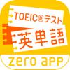 さくさく英単語-忘れられない学習法!4600語TOEIC®テスト- - Ateam Inc.