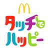タッチでハッピー - 日本マクドナルド株式会社